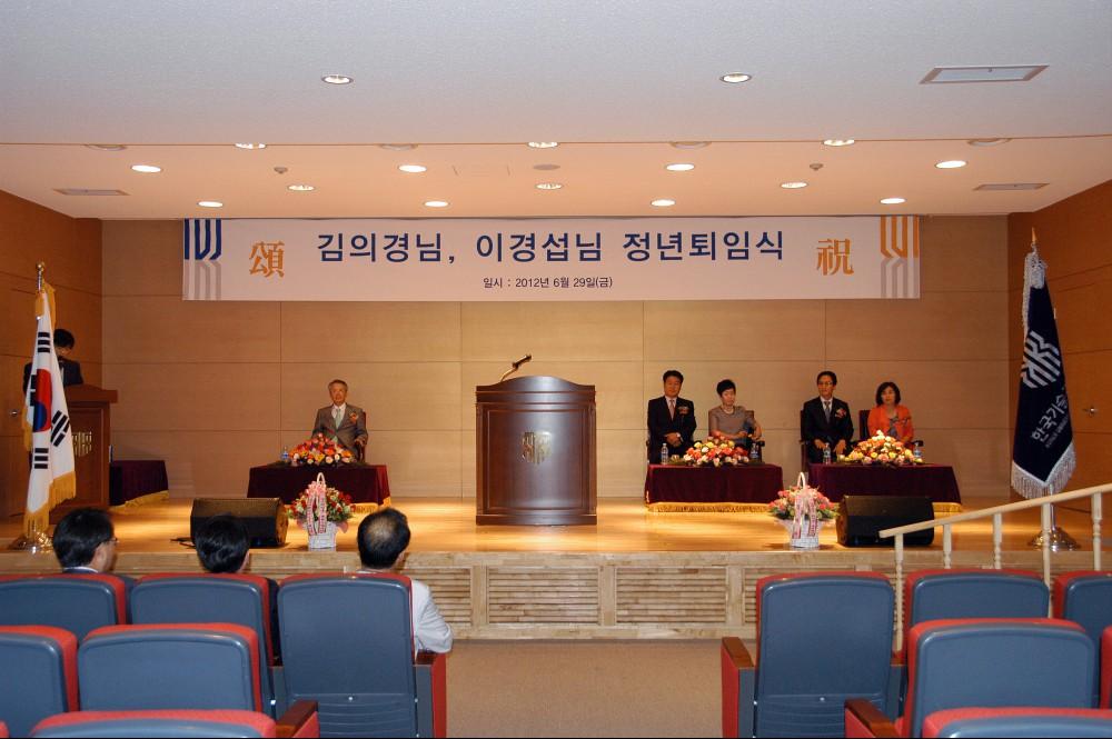 김의경처장님 이경섭선생님 퇴임식