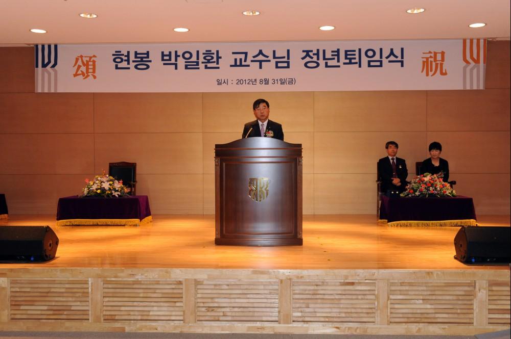 2012년08월31 박일환교수님 퇴임식