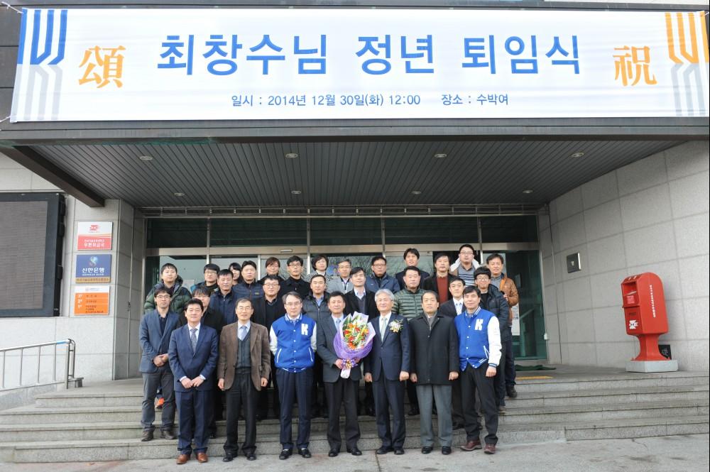 최창수 선생 정년 퇴임식