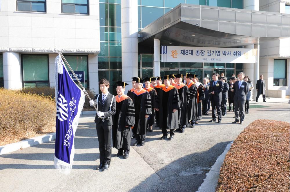 제8대 김기영 총장 취임식