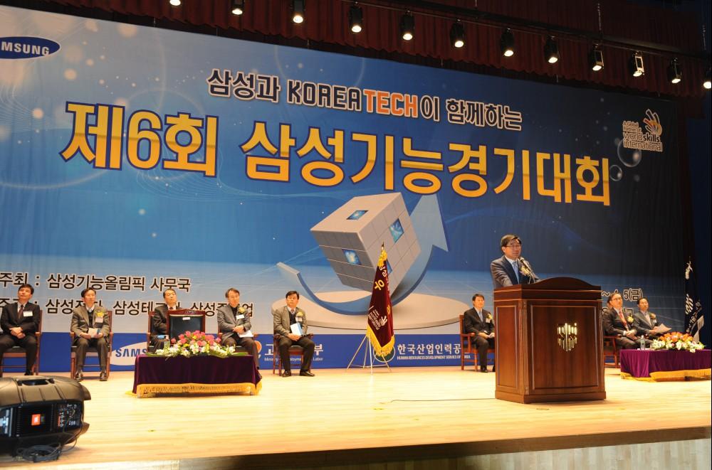 제6회 삼성기능경기대회