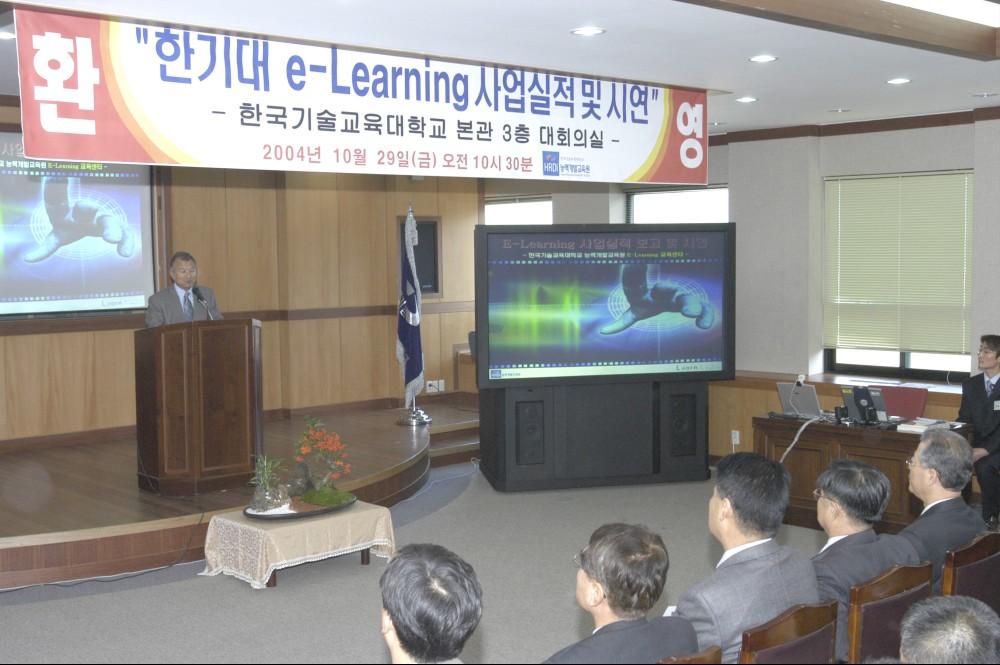 2004년 한기대 이러닝 실적보고 및 시연회