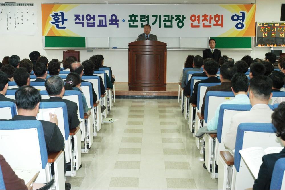 전국민간직훈기관장 연찬회
