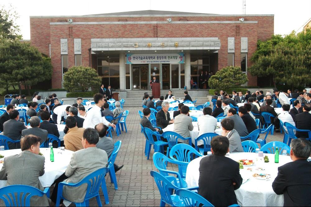 2005년 전국 공업고등학교장 연찬회