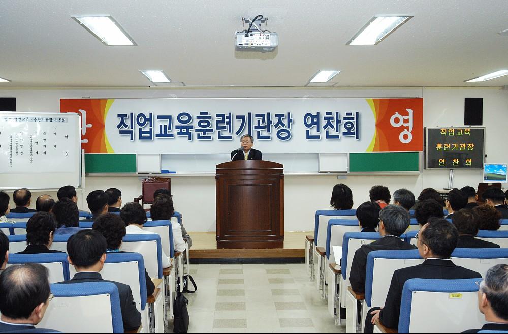 민간직업훈련기관장 연찬회