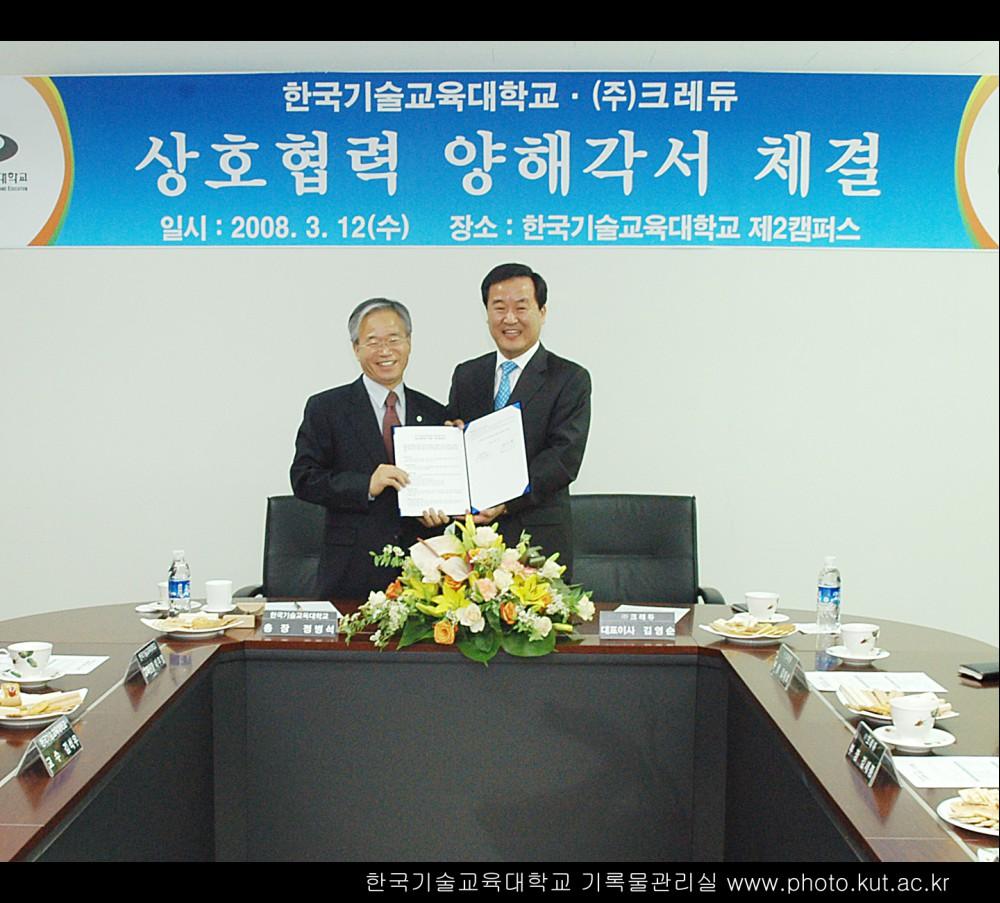 한국기술교육대학교 . (주)크래듀 상호협력 양해각서 체결