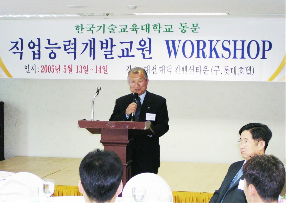 동문 직업능력개발교원 WorkShop