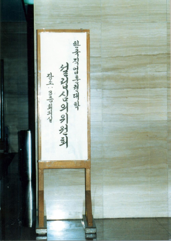 한국직업훈련대학 설립심의위원회