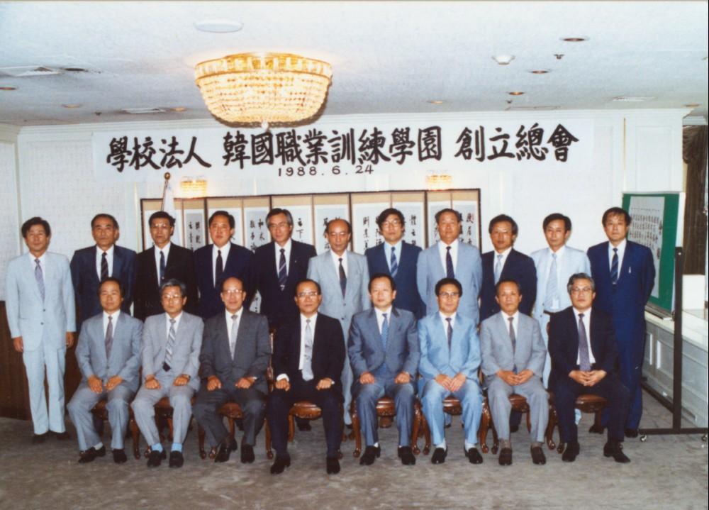 학교법인 한국직업훈련학원 창립총회