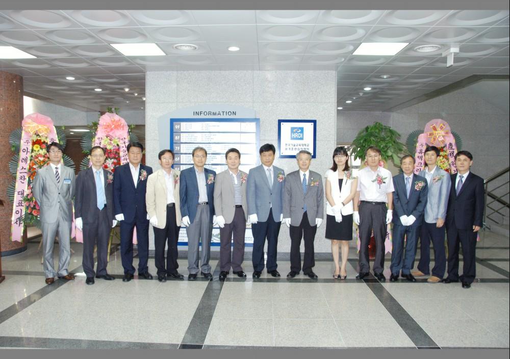 한국기술교육대학교 원격훈련심사센터 개소식