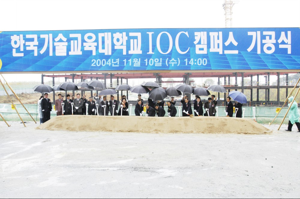 『한기대 IOC(Industry Oriented Convergence) Campus 』기공식