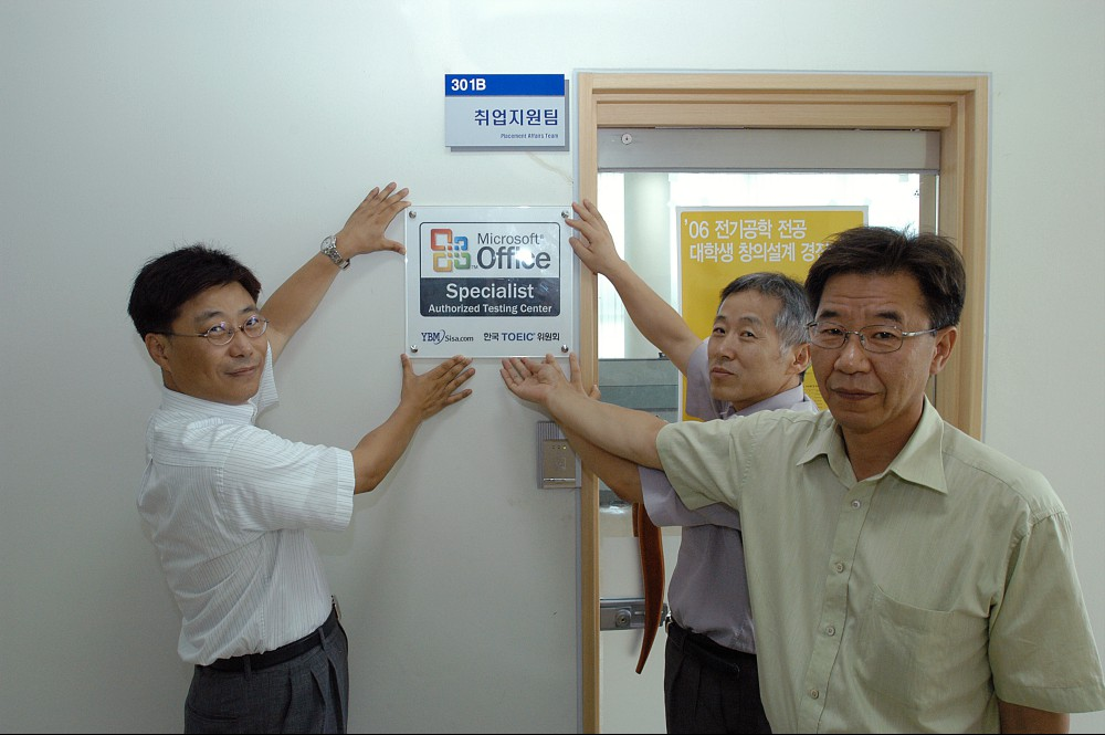 취업지원팀과 (주)YBM은 MOS(Microsoft Office Specialist) 공인시험센터 개설 현판식