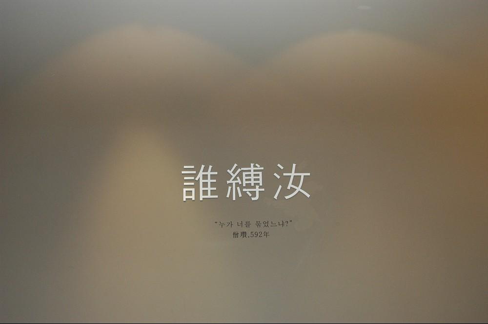 """교수회관 """"수박여""""제막식"""