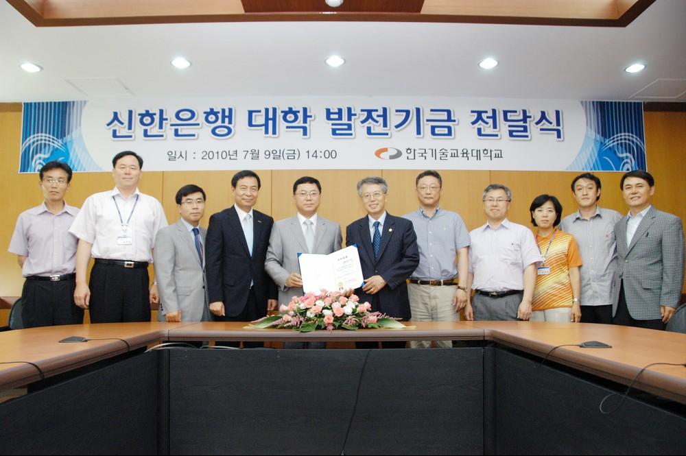 2010. 신한은행 대학 발전기금 전달식