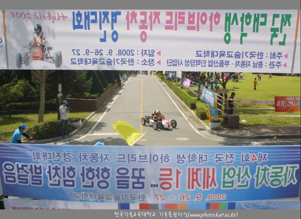 2008. 자작 하이브리드 경진대회
