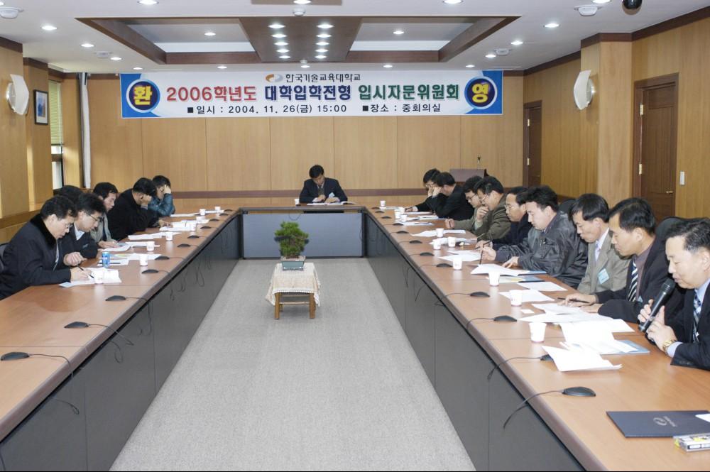 2006학년도 대학입학전형 입시자문위원회