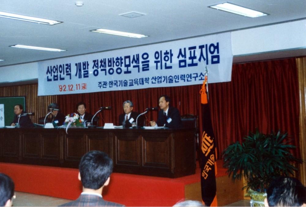 산업인력개발 정책 모색을 위한 심포지엄
