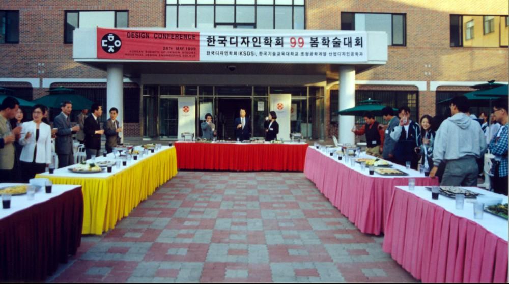 한국 디자인 학회 '99 봄 학술대회