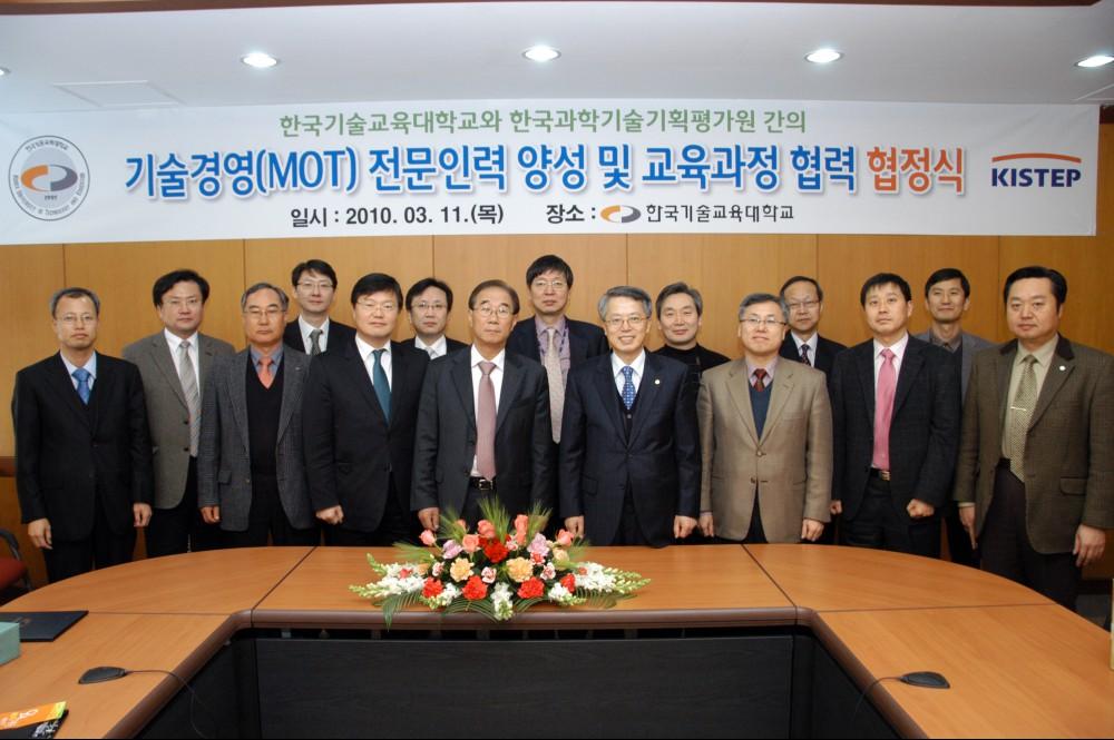 2010기술경영(MOT)전문인력 양성 및 교육과정 협력 협정식