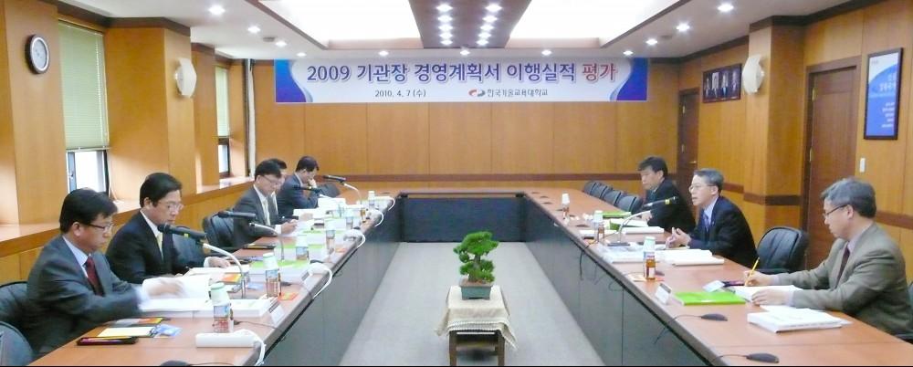 2009. 기관장 경영계획서 이행식적 평가