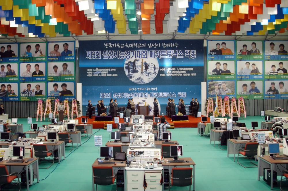제3회 삼성기능경기대회 메카트로닉스 직종
