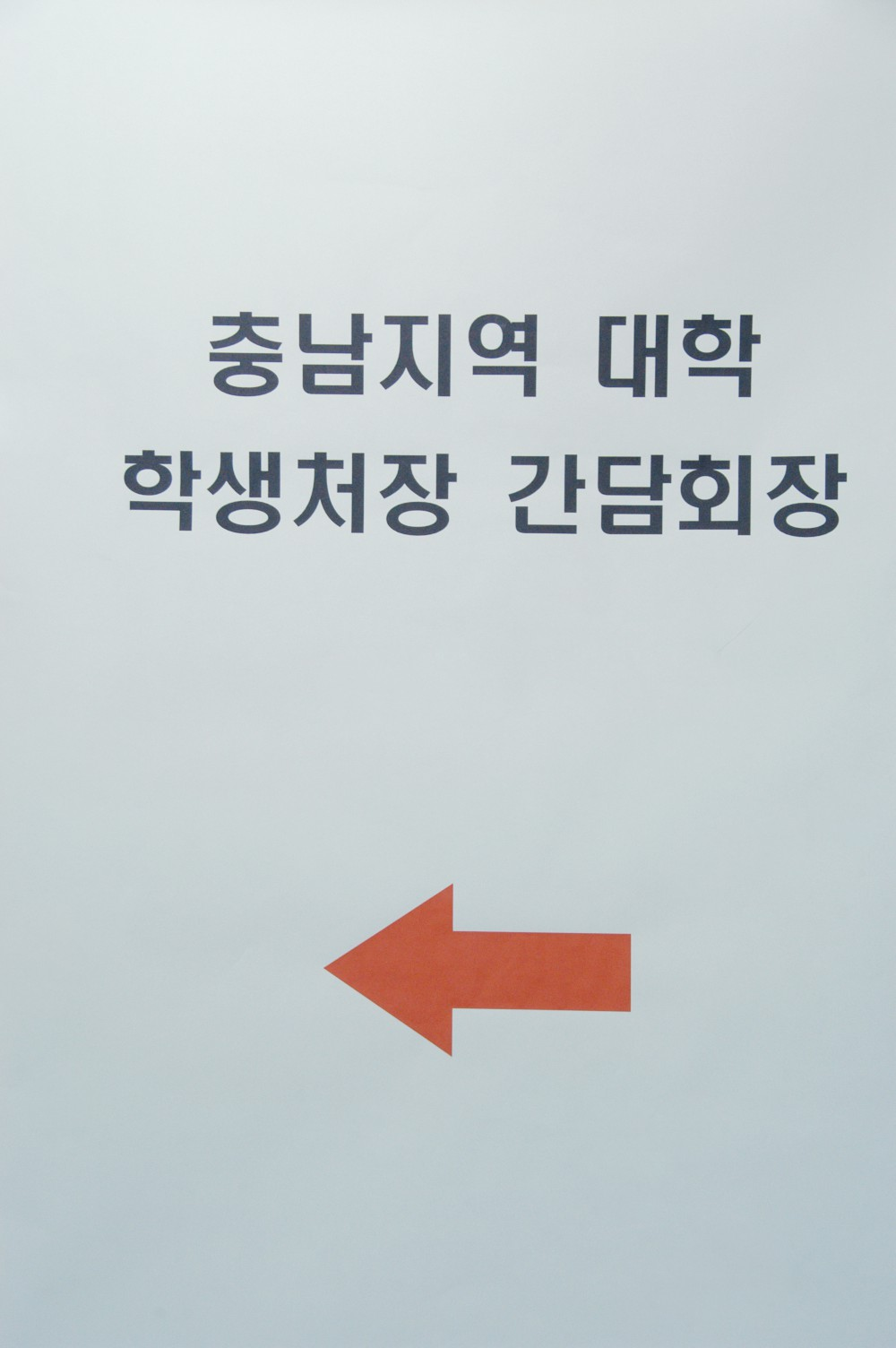 충남지역대학교 학생처장 간담회