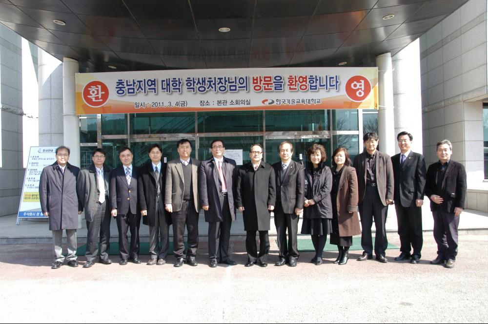 충남지역 대학 학생처장 협의회