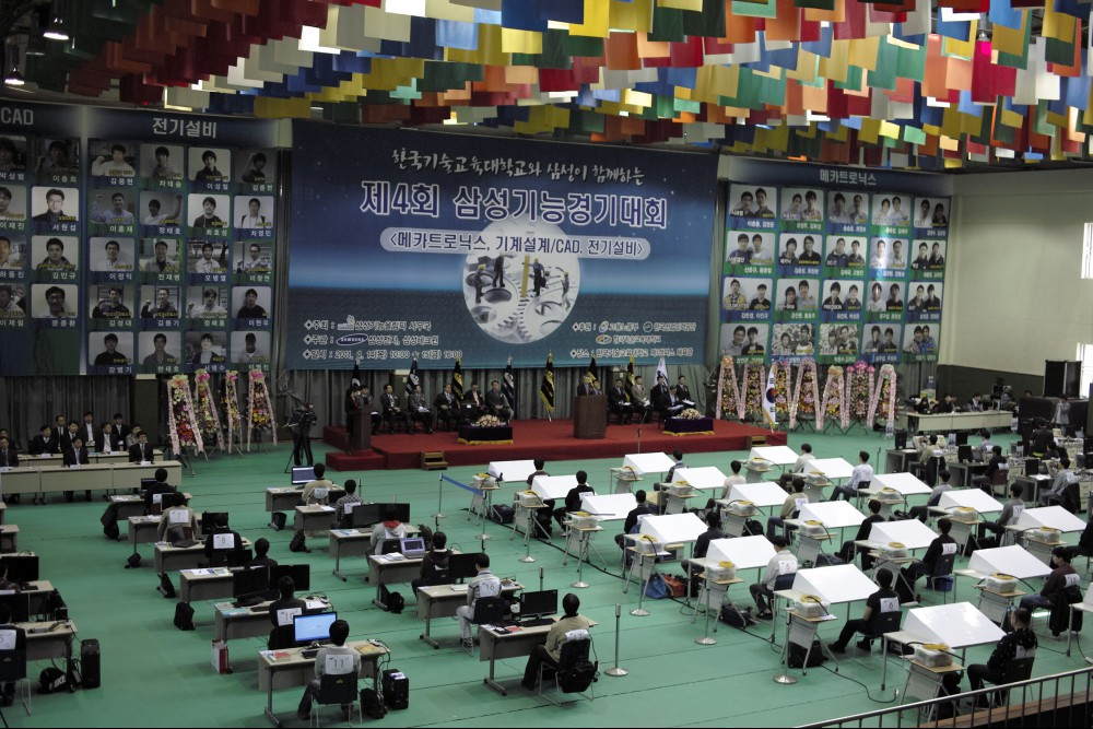 제4회 삼성기능경기대회