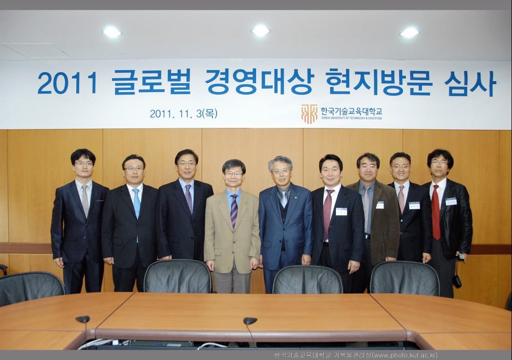 2011글로벌 경영대상 현지방문 심사