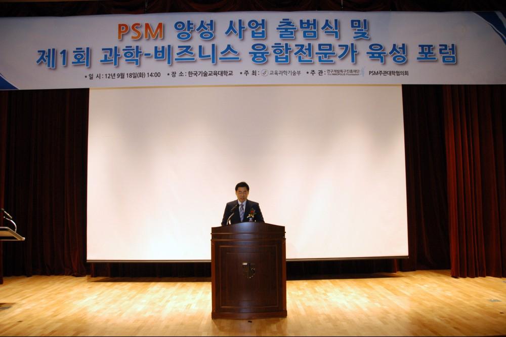 PSM양성 사업 출범식 및 제1회 과학-비즈니스 융합전문가 육성 포럼