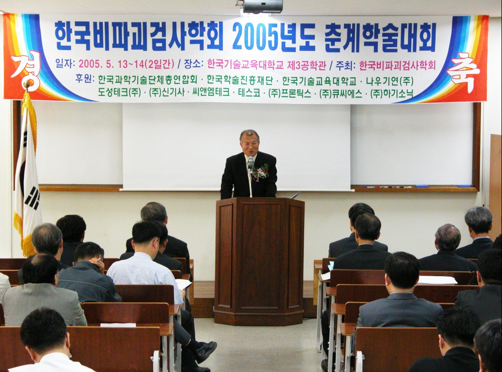 한국 비파괴검사학회 2005년도 춘계학술대회