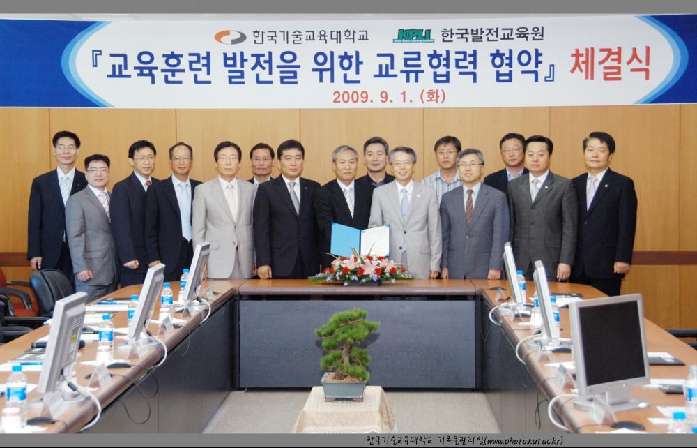 """한국기술교육대학교 - 한국발전교육원 """"교육훈련 발전을위한 교류협력 협약 체결식"""