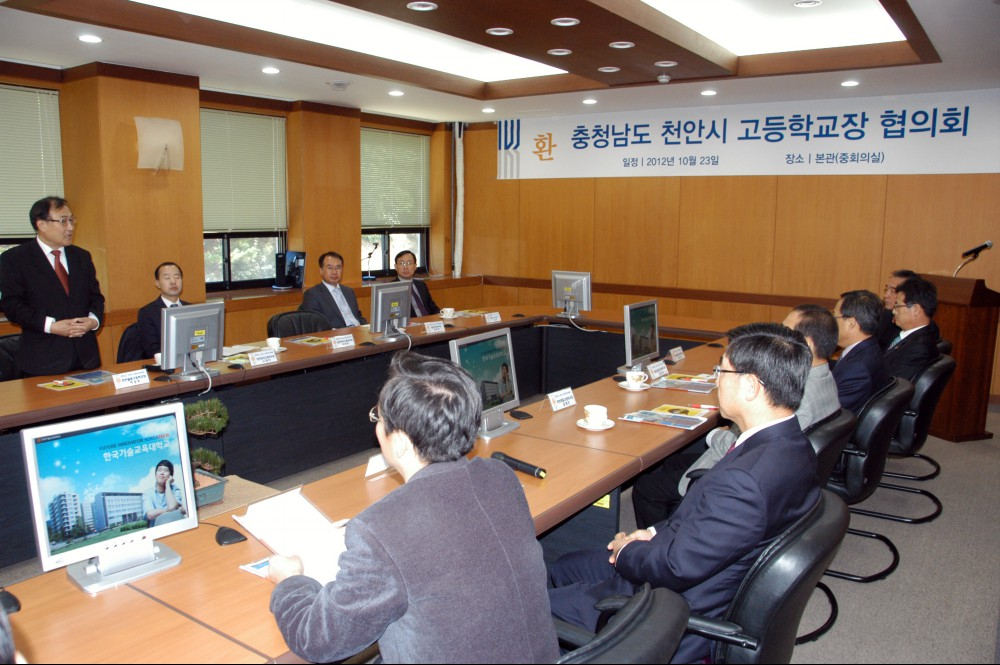 충청남도 천안시 고등학교장 협의회
