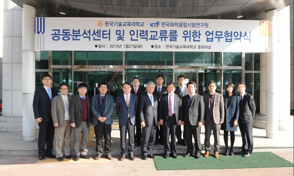 한국기술교육대학교_한국화학융합시험연구원 공동분석센터 및 인력교류를 위한 업무협약