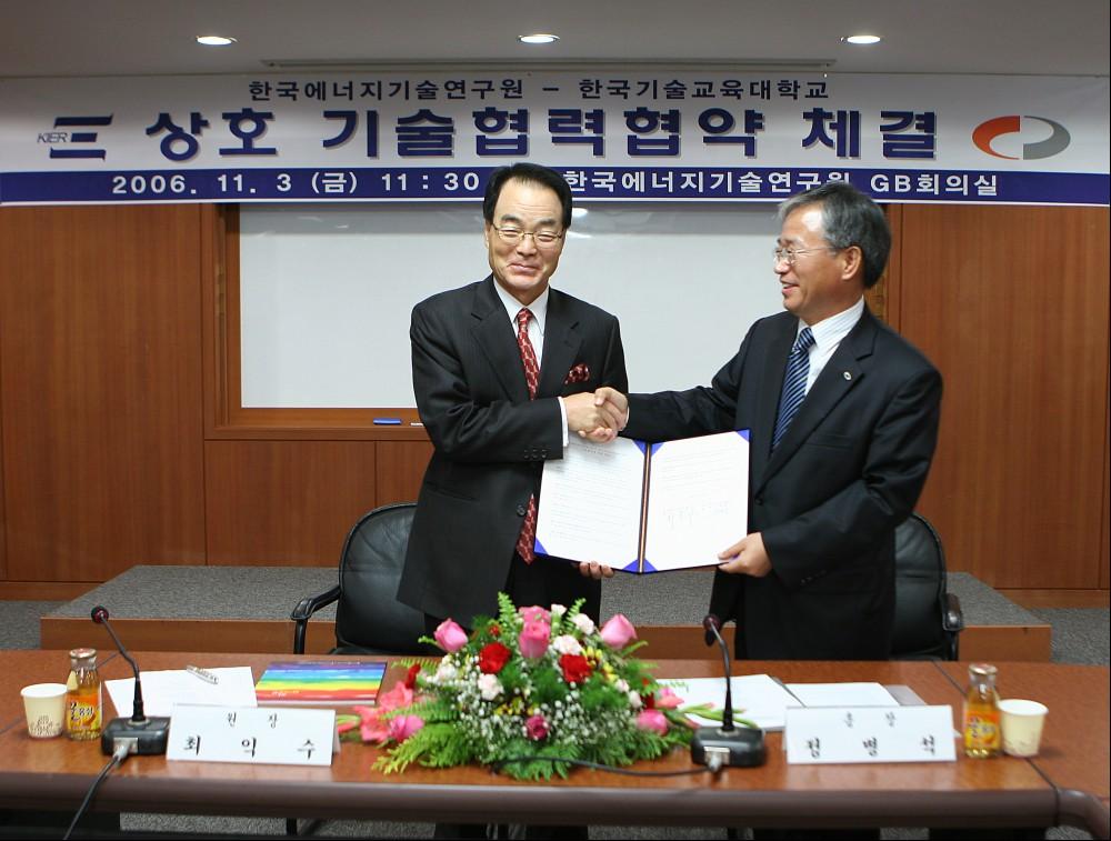 한국에너지기술연구원과의 교류협력에 관한 협정 체결