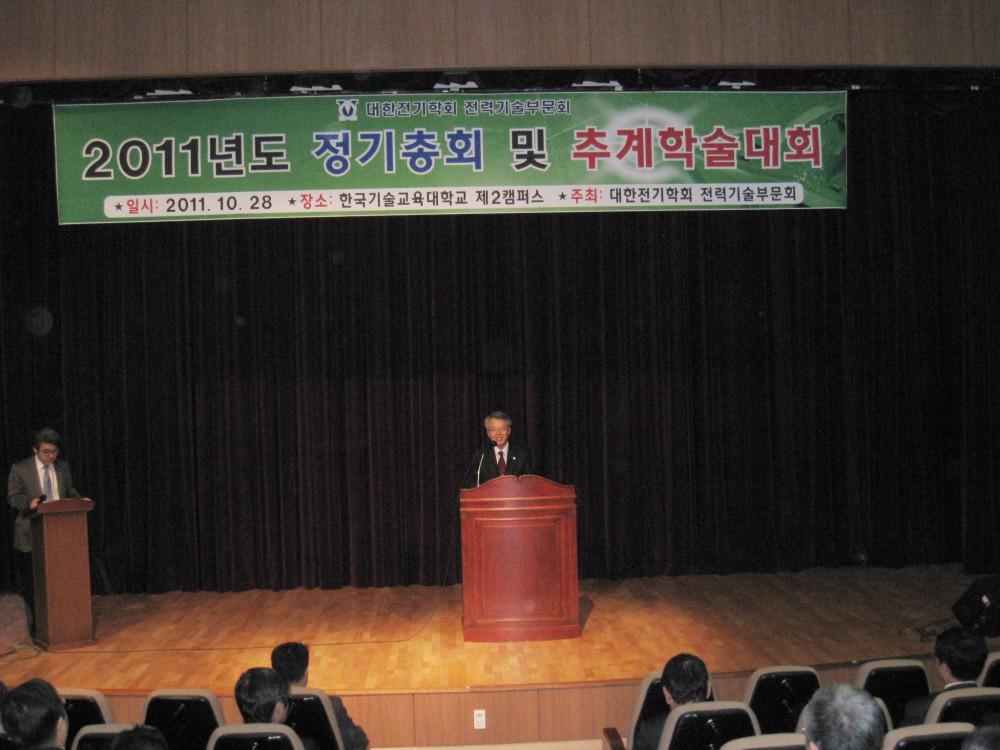 2011.전기학회_추계학술대회