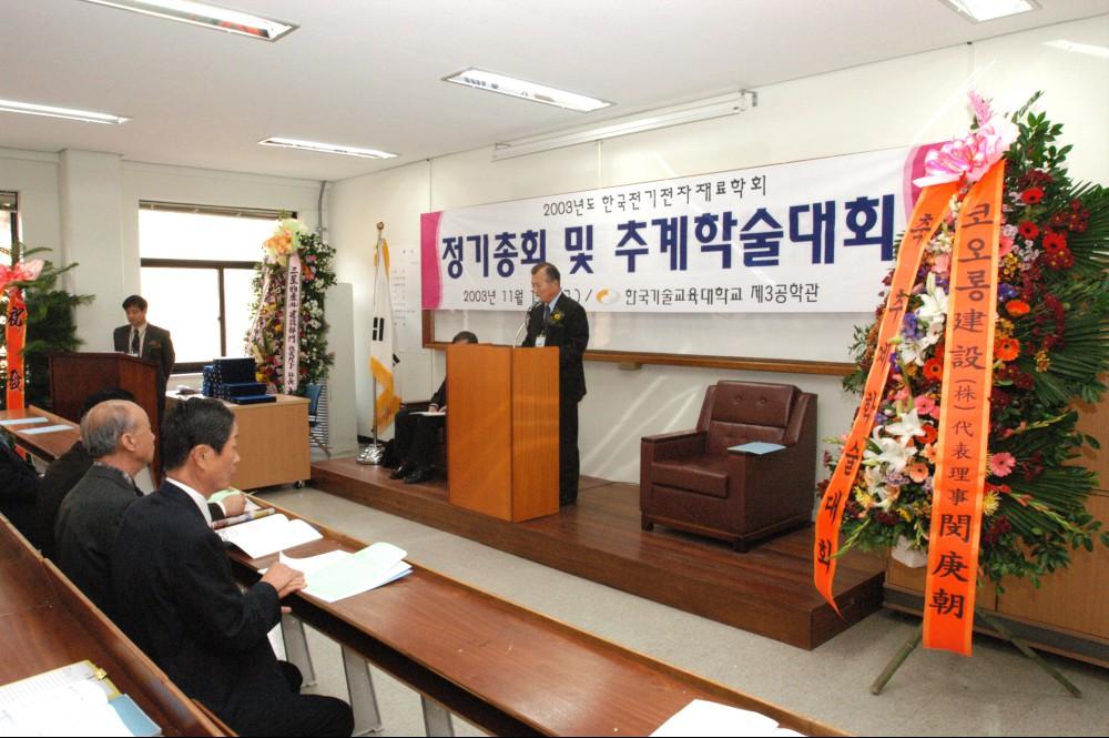 2003 년도 한국전기전자 재료학회 정기총회 및 추계학술대회