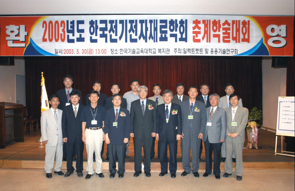 2003년도 전기전자 재료학회 춘계 학술대회
