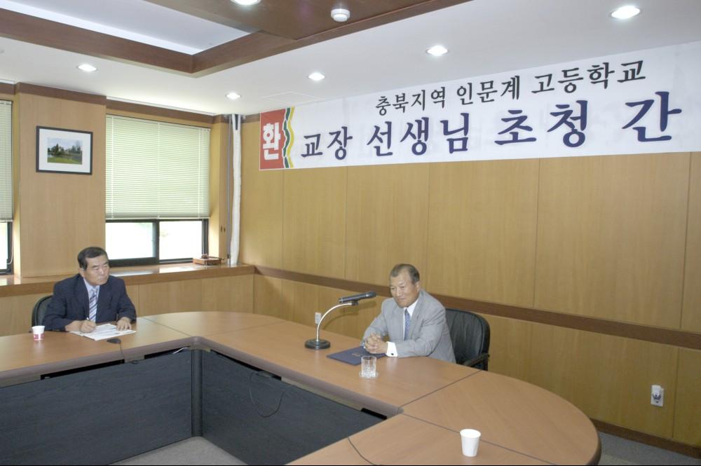 충북지역 인문계 교장선생님 간담회