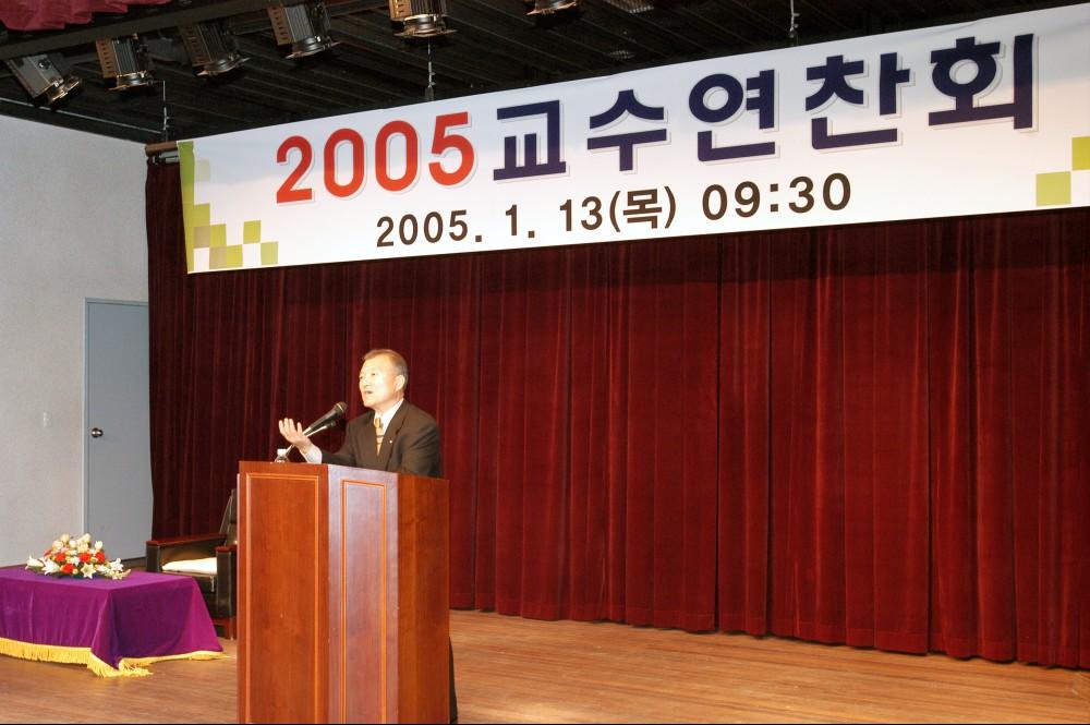 2005교수 연찬회