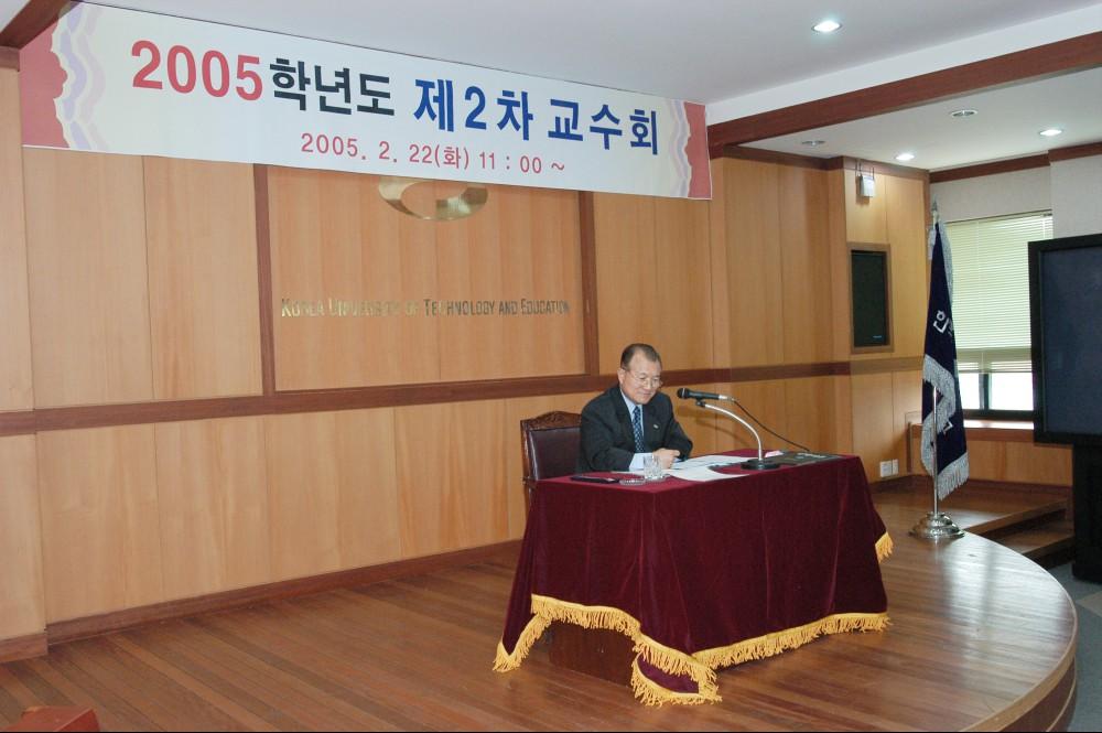 2005학년도 제2차 교수회의