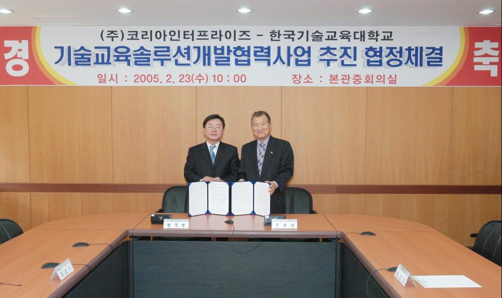 한국기술교육대학교 . (주)코리아인터프라이즈 협정체결