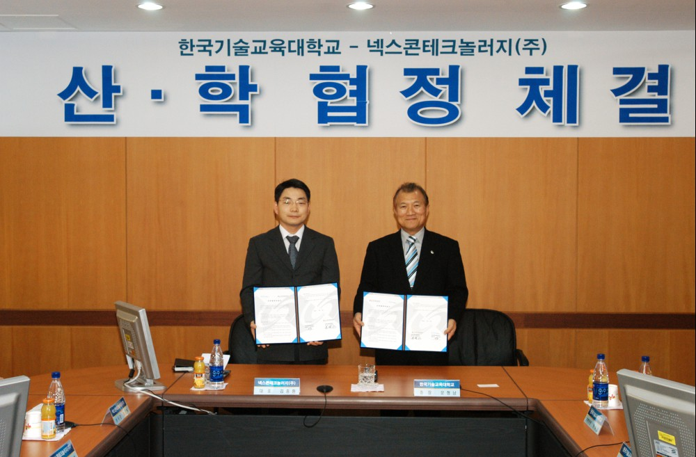 한국기술교육대학교-넥스콘테크놀러지(주) 산·학  협정체결