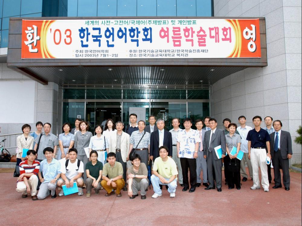 2003년 한국언어학회 여름학술대회