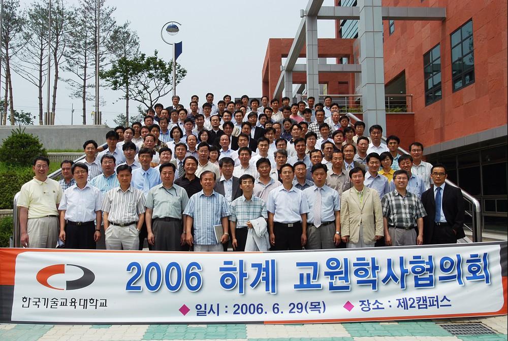 2006학년도 하계 교원 학사협의회