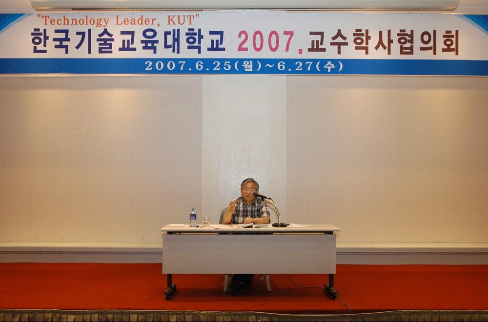 2007학년도 하계 교수학사협의회