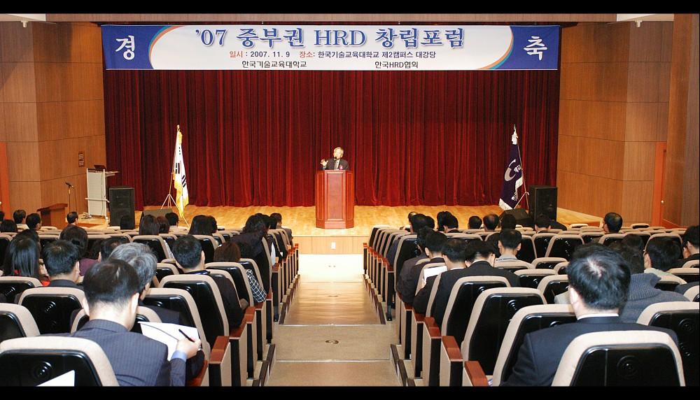 2007 중부권 HRD 창립포럼
