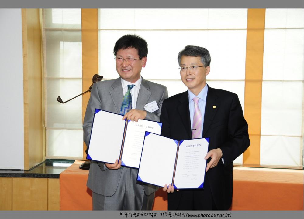 풀뿌리희망재단과 한국기술교육대학교 협정식