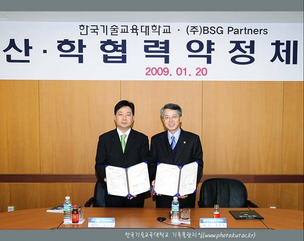 한국기술교육대학교와 (주)BSG Partners산학 협력 약정 체결