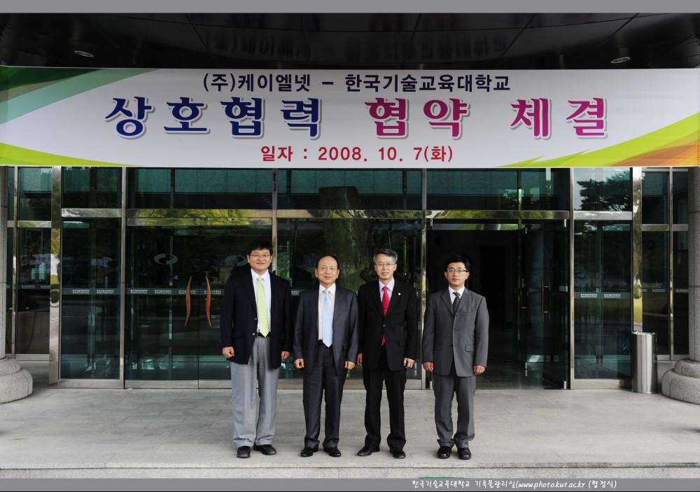 (주)케이엘넷과 한국기술교육대학교 상호협력 협약 체결